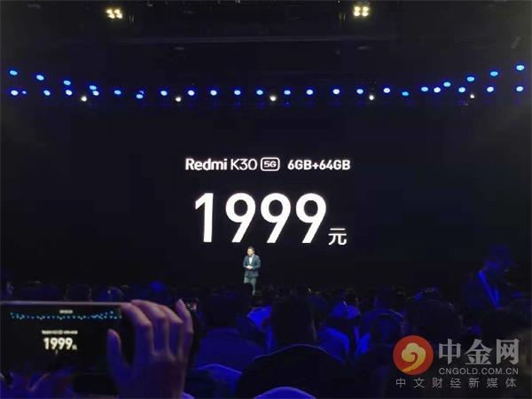 网通传奇3000两千元5G手机K30发布后 小米股价大涨