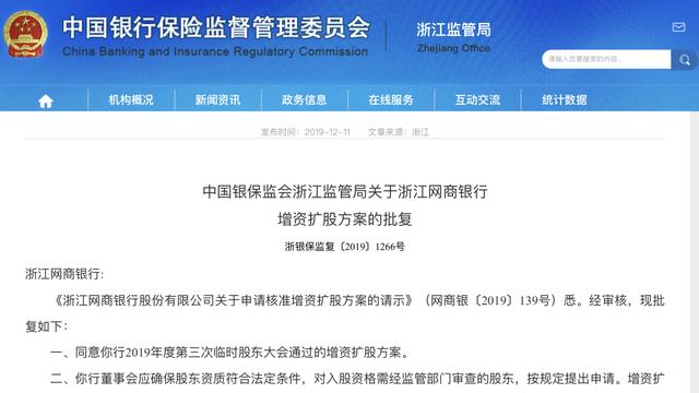 道元班银保监会批复 网商银行4年来首次增资扩股