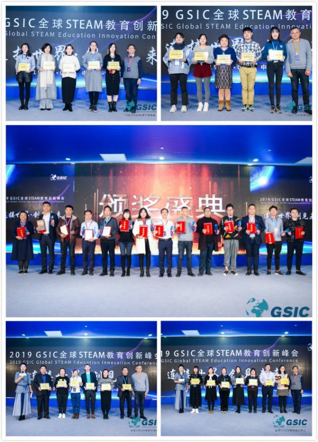 连接世界 创见未来 2019GSIC全球STEAM教育创新峰会成功举办