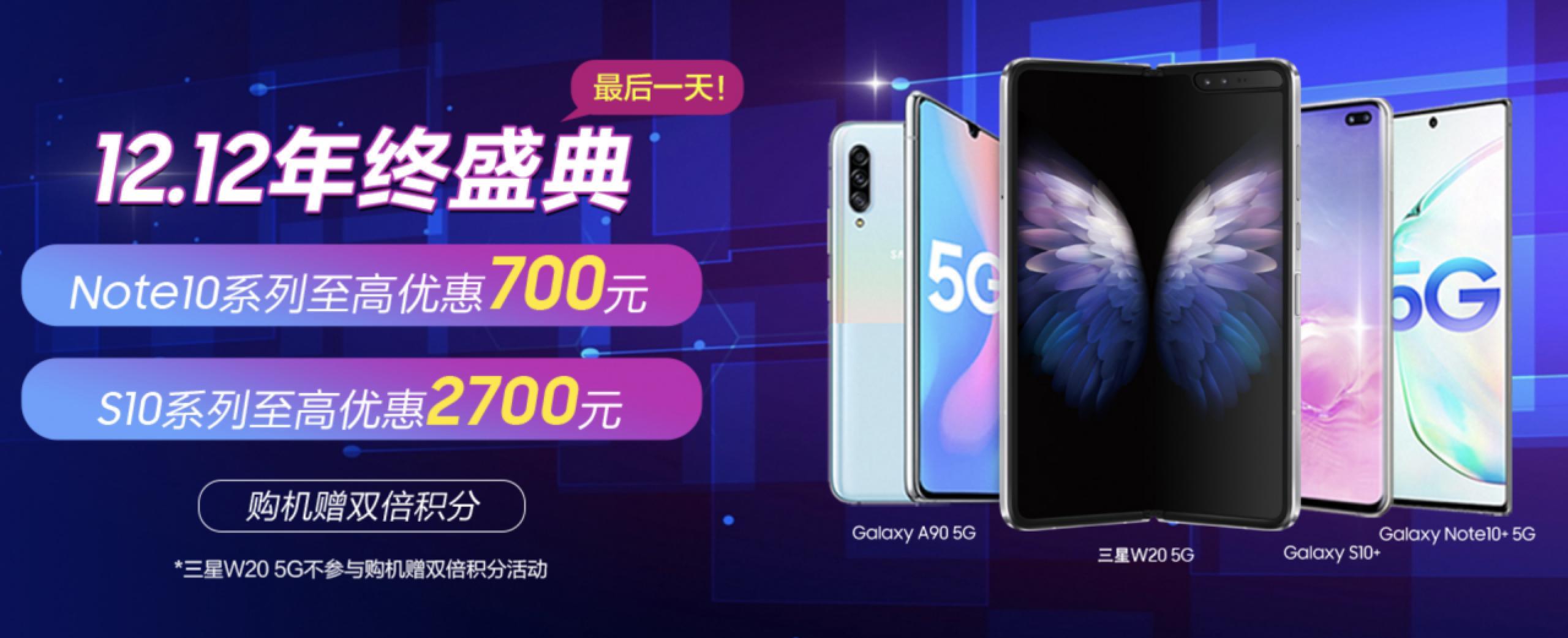 三星GalaxyS10、Note10系列双十二最高优惠2700元还有多重好礼_消费者