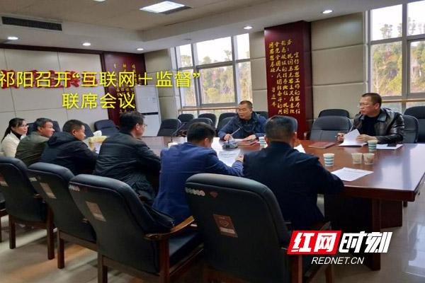 """打土匪清风头条丨祁阳:""""互联网+监督""""把打虎"""