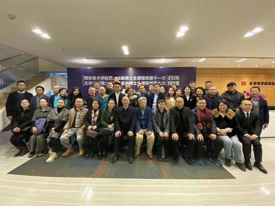 西安美院、北外艺术金融博士课程班合体授课在成都举行