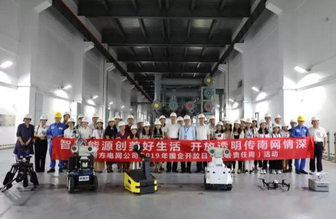 """赞!中山供电局荣获中国电力行业企业""""责任沟通卓越企业""""奖"""