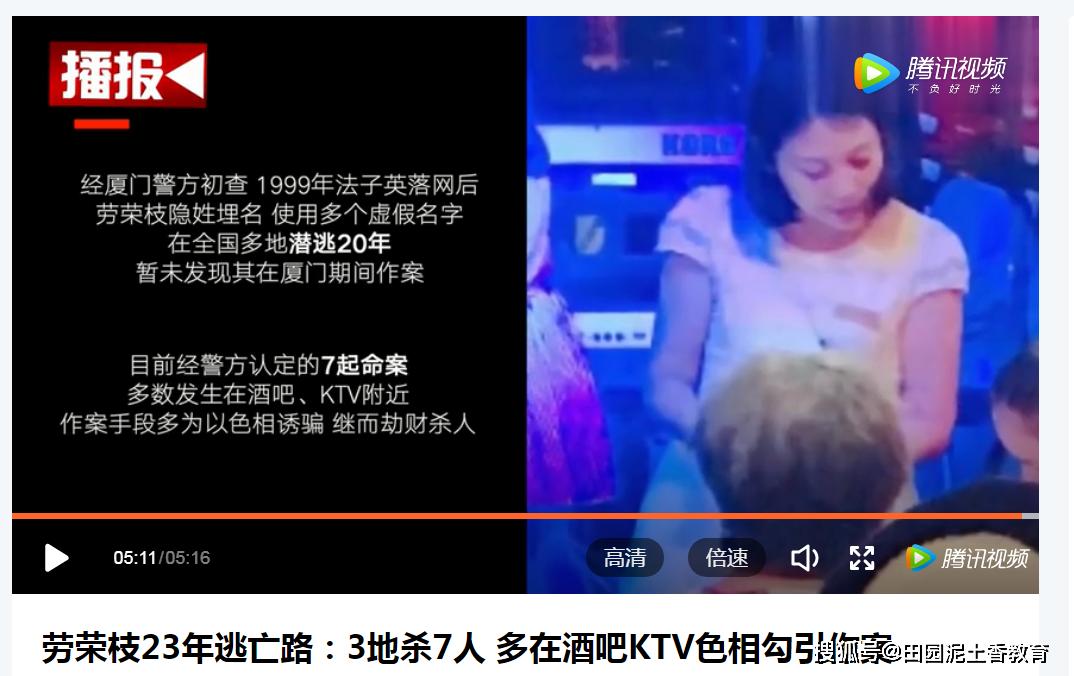 劳荣枝:何时从学校停薪留职?