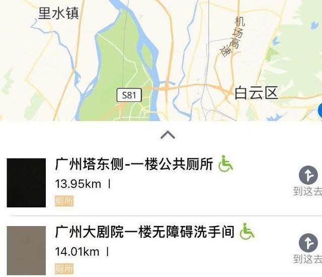 广州发布无障碍地图APP,方便盲人、轮椅人士出行
