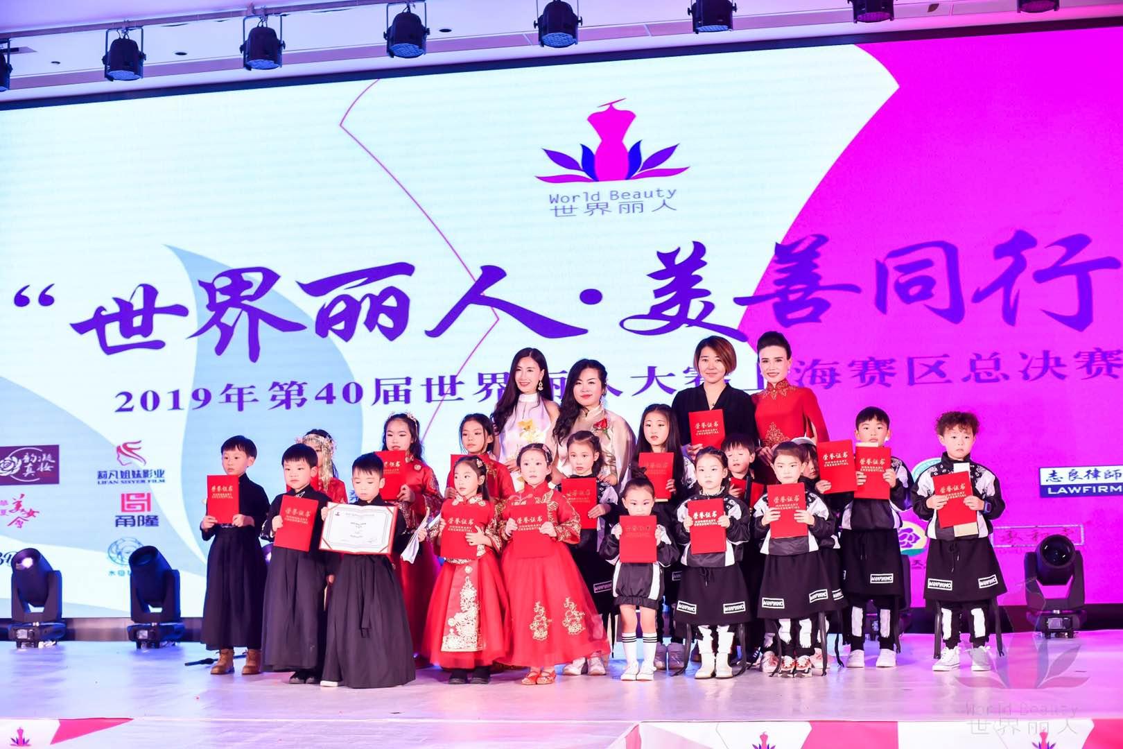 荣耀盛世——第40届世界丽人大赛上海赛区总决赛圆满落幕插图(2)