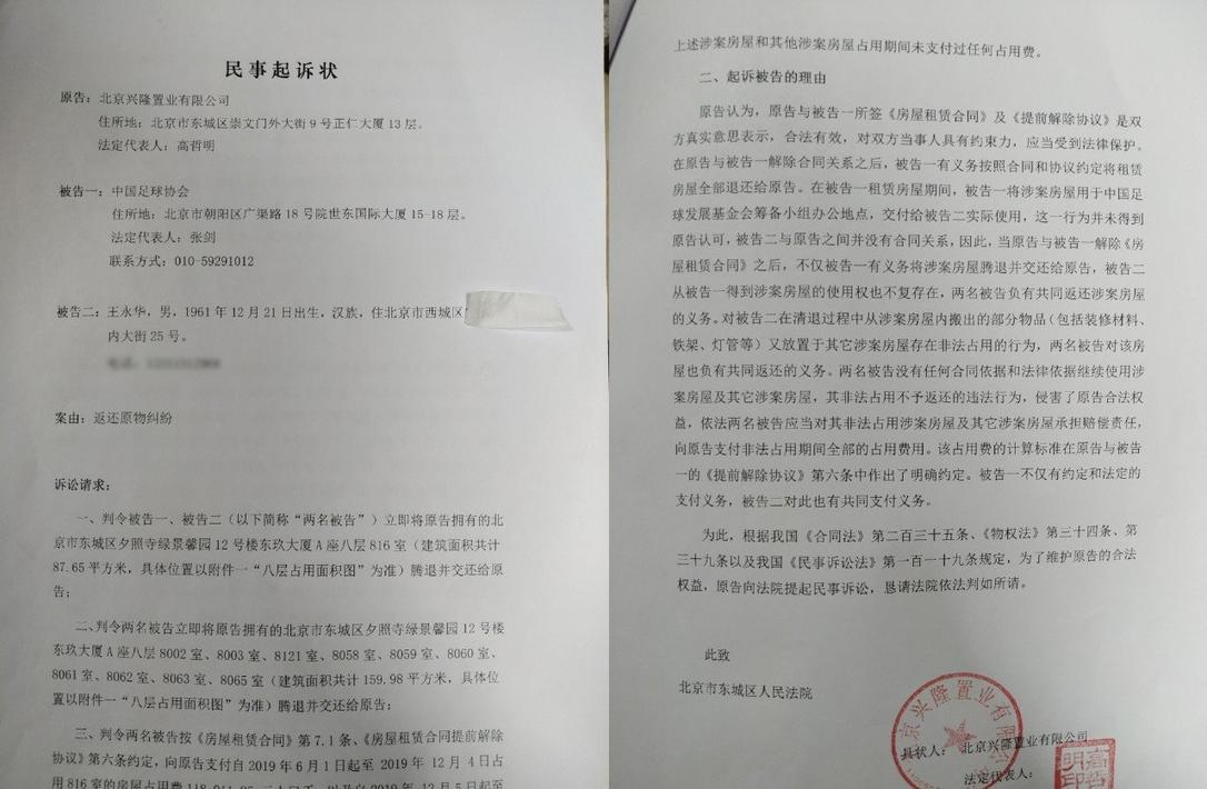 足球报:中国足协又成被告,被诉至东城区法院