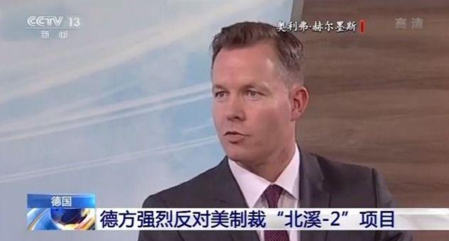 """德方強烈反對美制裁""""北溪-2""""天然氣管道項目"""