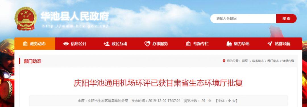 喜讯∣华池通用机场环评通过,柳湾村阳山庄具备开工建设条件!