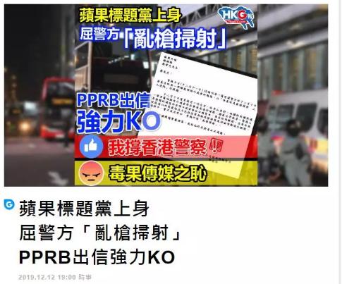 苹果日报造谣警员乱枪扫射,港警直接找总编怼回