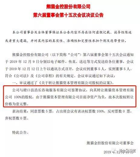 熊貓金控1元轉讓銀湖網,兌付方案僅落實7期已無后續: