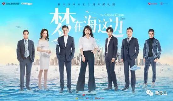 """该剧巧妙地将""""中国梦"""",""""报国梦""""和""""青春梦""""以及""""女性创业""""结合在一起"""