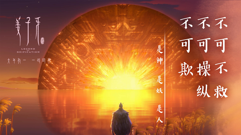 一战封神!国漫巨制《姜子牙》预告首发,最帅姜太公再度颠覆经典