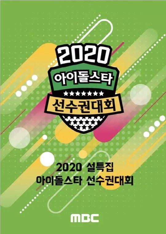 MBC《偶运会》春节特辑确定阵容!202名偶像明星将出演