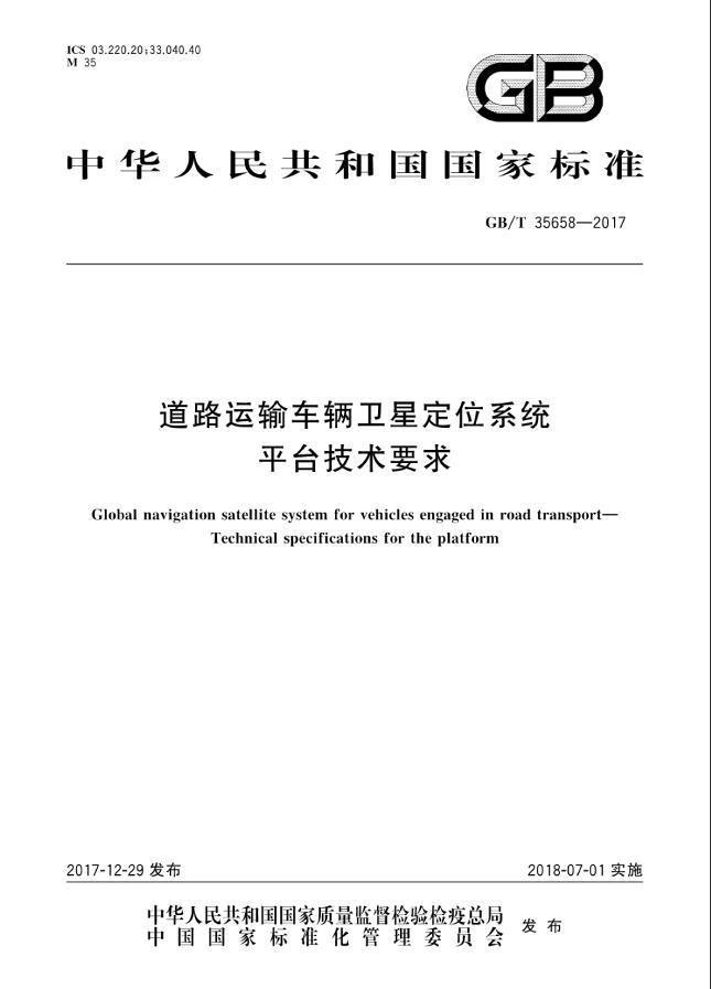 交通部794 808认证车辆卫星定位系统
