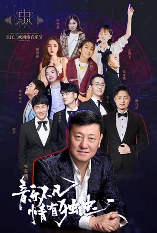 2019重庆长江三峡网络音乐节