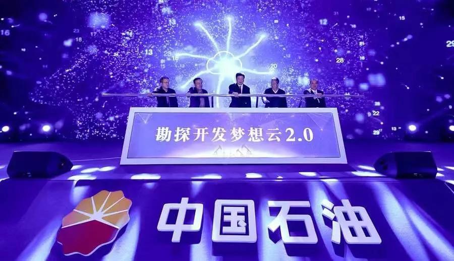 中国石油勘探开发梦想云 2.0发布,灵雀云助力梦想云起飞