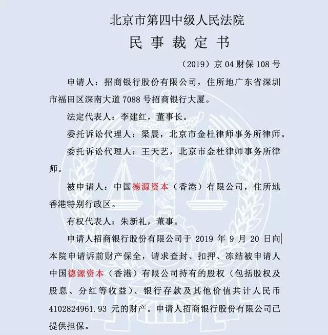 _匯源集團創始人朱新禮41億資產被凍結