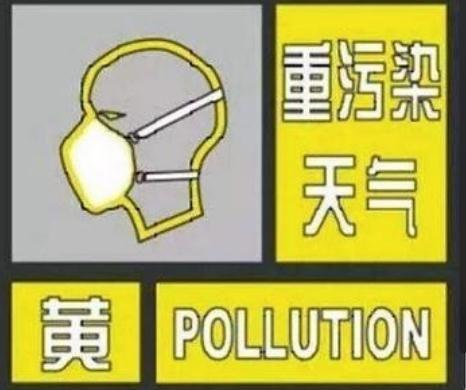 重污染天气黄色预警!在雨城需要注意些什么?