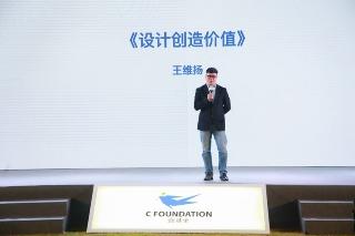 <b>设计向善,共创未来!创基金5周年发布全新使命愿景</b>
