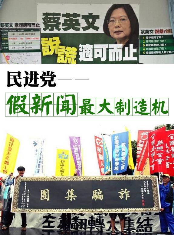 """官方qq群民进党——台湾""""假新闻""""最大制造机"""