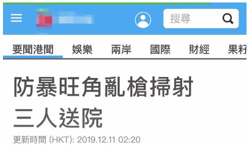 <b>食人警察苹果日报造谣警员乱枪扫射,港警直接找</b>