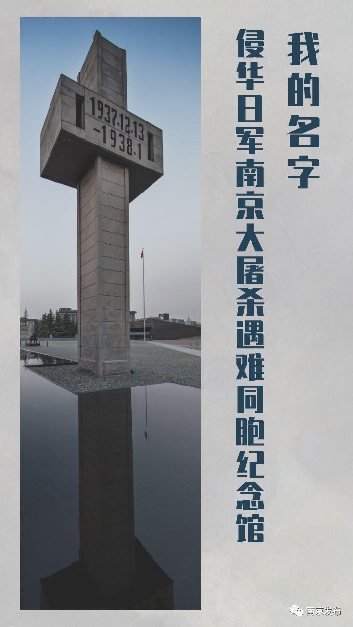 【920·热点】我们纪念同胞,不是纪念大屠杀!今天,国家公祭日!