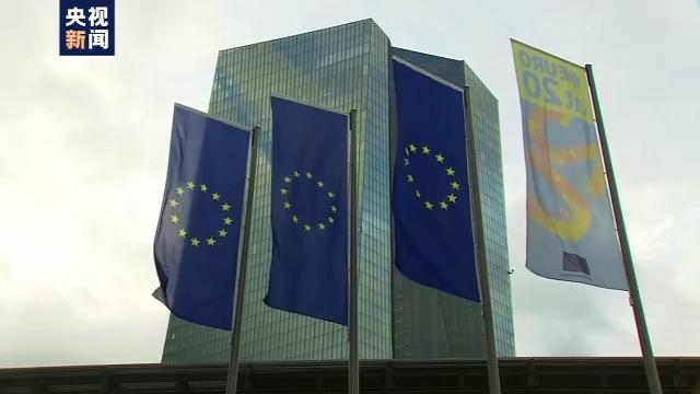 欧洲央行维持关键利率不变 欧元区经济增长风险已不突出