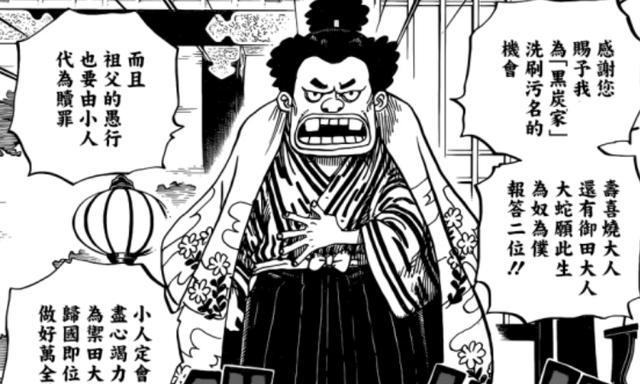 """海贼王漫画965话,御田神速,四年抱两孩,却将要""""背叛""""白胡子_罗杰"""