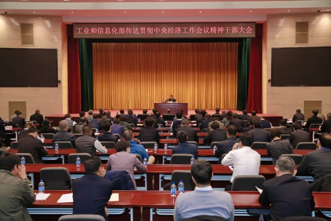 <b>工业和信息化部召开会议传达贯彻中央经济工作会议精神</b>