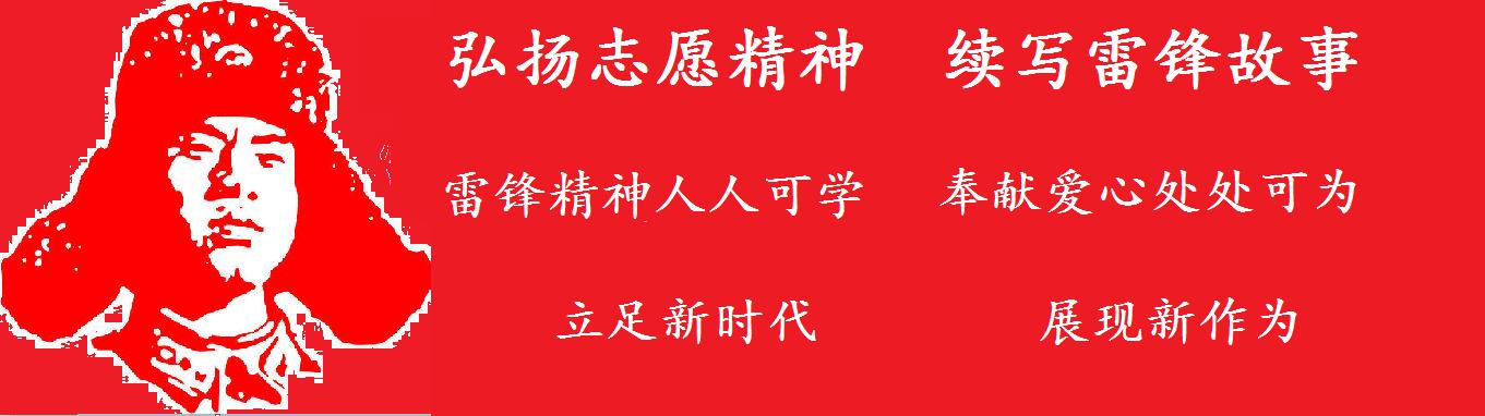 长治市学雷锋志愿者开展【南京大屠杀】暨【国家公祭日主题教育活动】