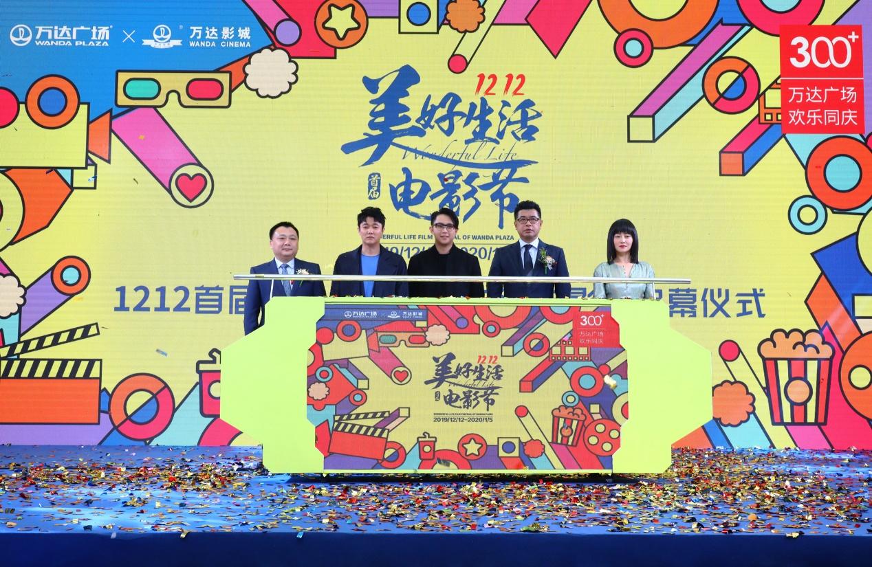 首届万达广场美好生活电影节启幕 《误杀》主演谭卓肖央助阵