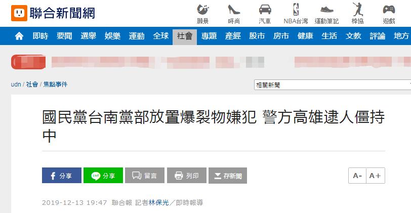 """台媒:国民党台南一党部遭放""""爆裂物"""",警方与嫌犯正对峙"""