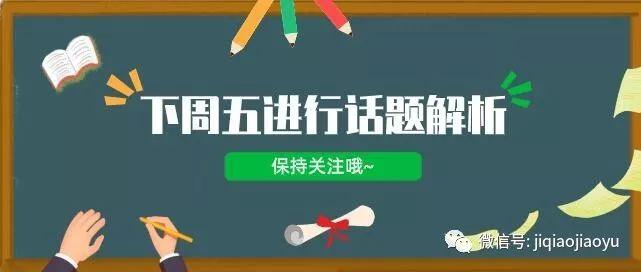 討論 | 距離高考177天,是否要讓孩子與學習無關的一切事情隔絕?