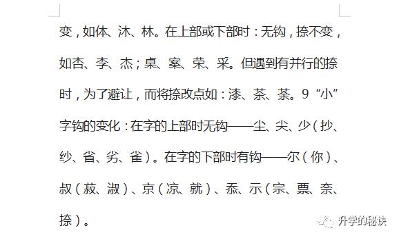 出错率最高的汉字笔顺,哪位老师整理的,赶紧为孩子存下吧