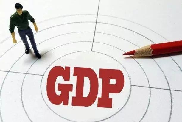 GDP总值多少才算真正的经伎_上海上半年GDP增长7.7