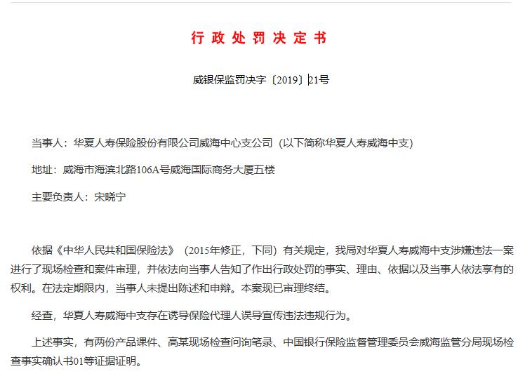 因誤導宣傳、妨礙現場檢查等違規行為,華夏人壽收3罰單合計被罰66萬