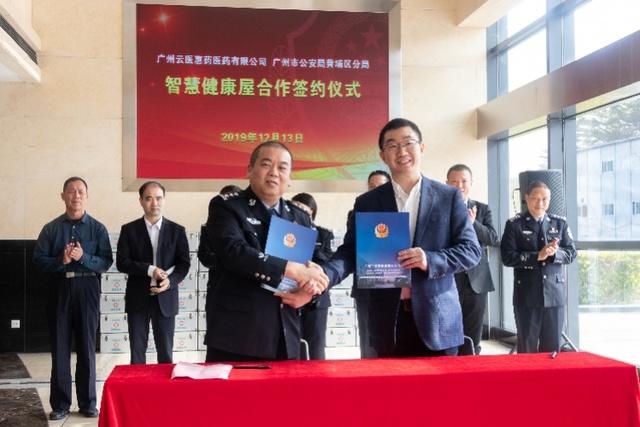 <b>警企携手共建!广州首个公安智慧健康屋落成</b>
