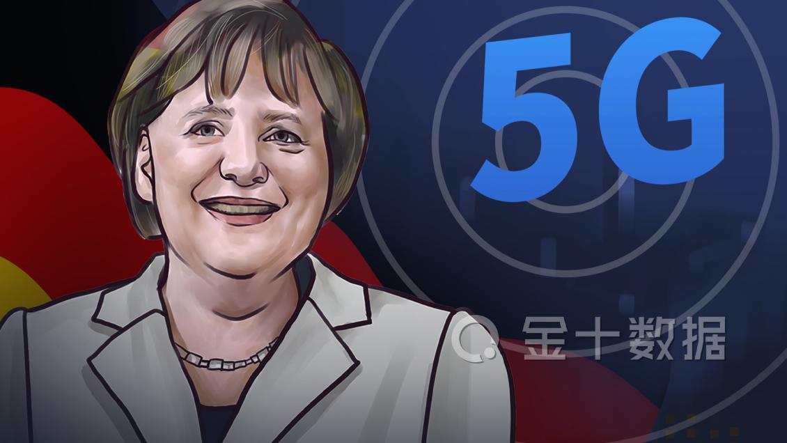 德企欲和华为达成合作,德国却提出这一强硬条件?欧洲多国力挺华为!_德国新闻_德国中文网