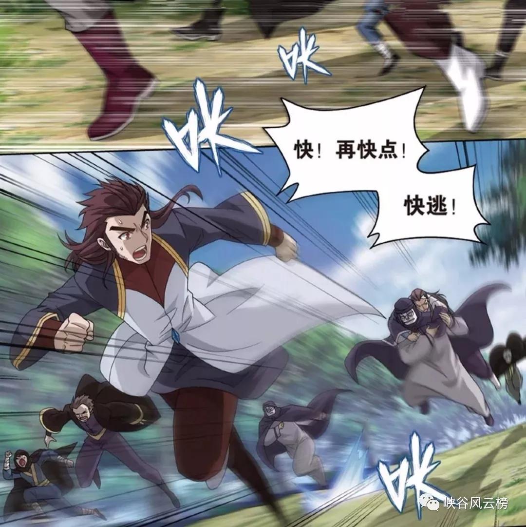 斗破苍穹漫画:曹颖遭受魂殿调戏,萧炎C位上线_宋清
