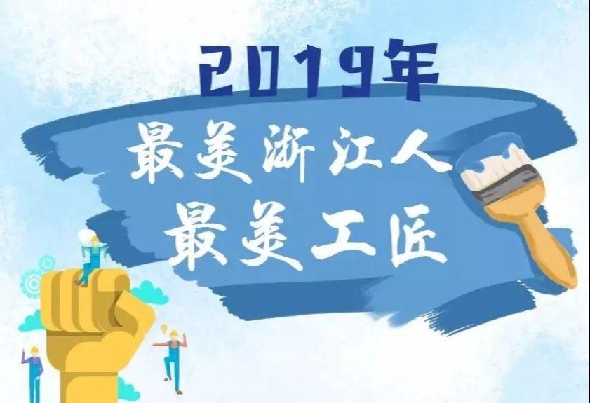 """优秀!这位青瓷大师入选2019年""""最美浙江人·最美工匠"""""""