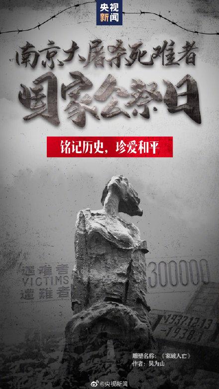 南京发布国家公祭仪式事项通告 全城将鸣笛致哀