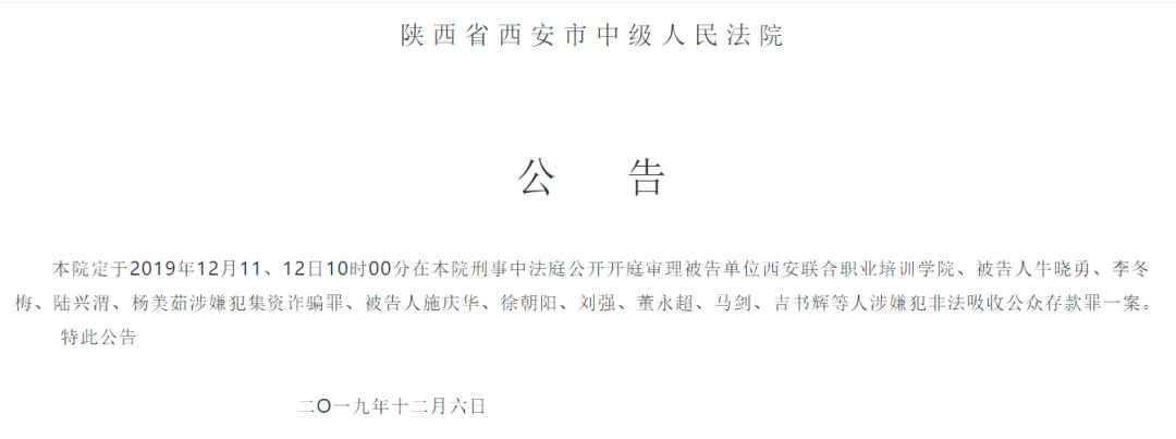 """【陜西""""130億非法集資案""""開庭:10萬人受害、38人被抓 目前清退1.7億元】"""