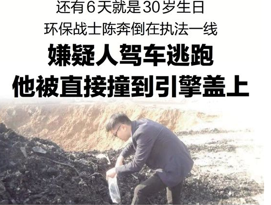 陈奔——为环保事业英勇献身