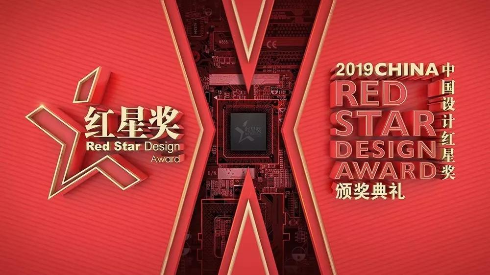 """斩获2019中国设计红星奖银奖等三项殊荣 海康幸运彩网址有点""""红""""!"""
