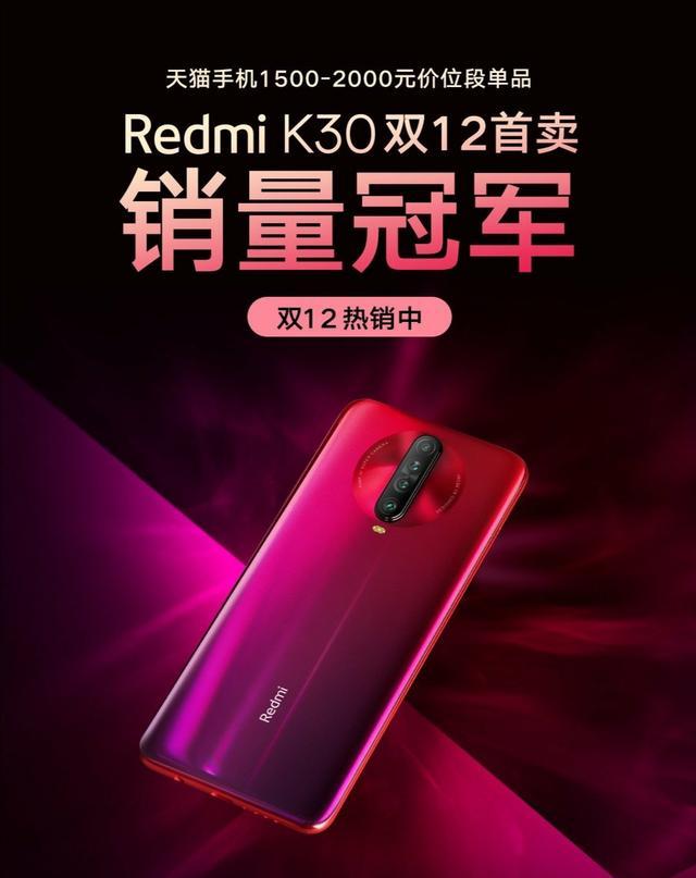 不是PPT?红米K30首销备货充足 网友:5G版呢?_供应