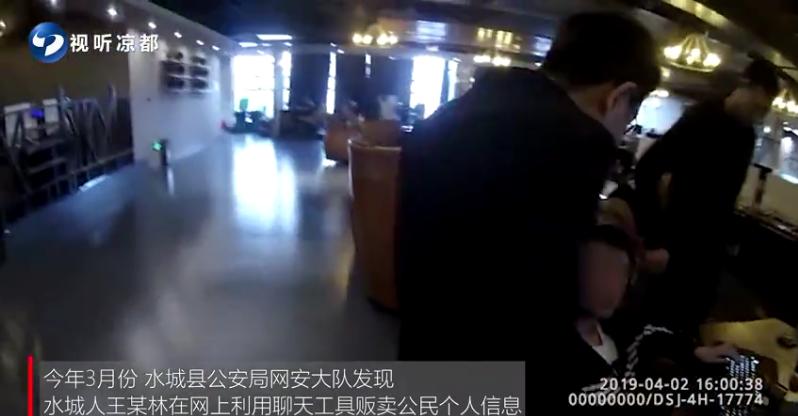 14 万余条!贵州警方成功侦破侵犯公民个人信息案