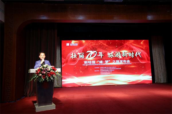 """新哈俄""""缘-梦""""之旅大会在江西饭店成功举办"""