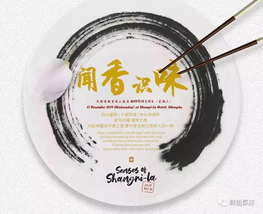 <b>香格里拉|闻香识味,与米其林星厨探秘食物美学</b>