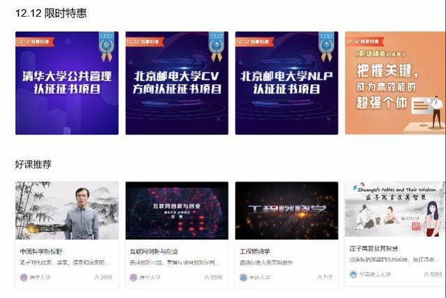 """清华大学旗下慕课平台""""学堂在线""""宣布完成B轮融资,规模过亿元"""